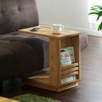 サイドテーブル 幅30cm マガジンラック付き ウォールナット オーク 無垢材 ソファサイドテーブル 便利なミニテーブル