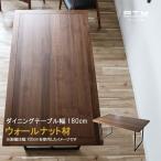 ダイニングテーブルのみ 幅180cm 天板厚40mm ウォールナット無垢集成材 突板 アイアン脚 ブラック脚 ウレタン塗装 食卓テーブル ブラウン 北欧 GOK