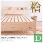 ダブル ベッドフレームのみ 国産ひのき無垢 総ヒノキベッド 棚・コンセント付き 高さ調節 すのこベッド ダブルベッド 檜 ヒノキ 和風 スノコベッド