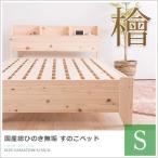 シングル ベッドフレームのみ 国産ひのき無垢 総ヒノキベッド 棚・コンセント付き 高さ調節 すのこベッド シングルベッド 檜 ヒノキ 和風 スノコベッド