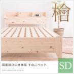 セミダブル ベッドフレームのみ 国産ひのき無垢 総ヒノキベッド 棚・コンセント付き 高さ調節 すのこベッド セミダブルベッド 檜 ヒノキ 和風 スノコベッド