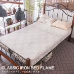 ダブル ベッドフレームのみ クラシックアイアンベッド 2段階高さ調節 アンティークベッド ヴィンテージ 木製ベッド スチール パイプベッド かっこいい