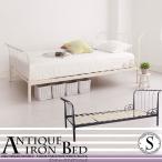 シングル ベッドフレームのみ アンティークアイアンベッド プリンセスベッド 姫ベッド アンティークベッド ブラック ホワイト シンプル かわいい おしゃれ