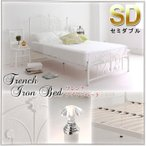 セミダブル ベッドフレームのみ 姫スタイル フレンチアイアンベッド プリンセスベッド アンティークベッド 姫系ベッド ホワイト かわいい ラグジュアリー