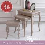 ネストテーブル テーブル3点セット アンティークシャビーシック ディスプレイテーブル ナイトテーブル サイドテーブル かわいい おしゃれ お姫様家具