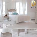 ダブル ベッドフレームのみ 木製アンティークシャビーシックベッド すのこベッド 姫ベッド プリンセスベッド カントリー かわいい おしゃれ