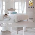 シングル ベッドフレームのみ 木製アンティークシャビーシックベッド すのこベッド 姫ベッド プリンセスベッド カントリー かわいい おしゃれ