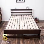シングル ベッドフレームのみ 北欧調すのこベッド シングルべッド タモ天然木棚付きヘッドボード 木製ベッド 北欧 カントリー ナチュラル シンプル