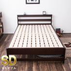 セミダブル ベッドフレームのみ 北欧調すのこベッド セミダブルべッド タモ天然木棚付きヘッドボード 木製ベッド 北欧 カントリー ナチュラル シンプル