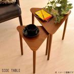 三角形サイドテーブルのみ テーブル2点セット ネストテーブル 木目 コーナーテーブル ナイトテーブル ミニテーブル ブラウン おしゃれ かわいい 北欧風 送料無料