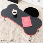 脚折りたたみテーブルのみ センターテーブル 軽量 ミニテーブル グロ可愛い 骨 ポップ インパクト デザインテーブル 収納できる かわいい 送料無料