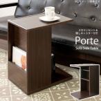 ソファサイドテーブルのみ キャスター付き 2口コンセント マガジンラック 収納テーブル コの字型 木製 ミニテーブル ウォールナット かわいい おしゃれ 送料無料