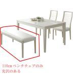 ベンチチェアのみ 幅110cm PVC 合皮 ホワイト 白い家具 白家具 椅子 ダイニングチェア チェア チェアー いす イス 椅子