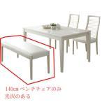 ベンチチェアのみ 幅140cm PVC 合皮 ホワイト 白い家具 白家具 椅子 ダイニングチェア チェア チェアー いす イス 椅子