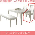 ダイニングチェアのみ PVC 合皮 ホワイト 白い家具 白家具 椅子 ダイニングチェア チェア チェアー いす イス 椅子