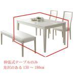 伸張式 ダイニングテーブルのみ 4サイズ伸縮/幅130cm/幅150cm/幅160cm/幅180cm UV塗装天板 ホワイト 白い家具 送料無料