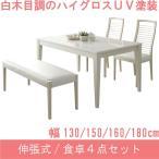 伸張式 ダイニングテーブルセット 4点セット 4サイズ伸縮/幅130cm/幅150cm/幅160cm/幅180cm UV塗装天板 ホワイト 白い家具 送料無料