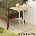 サイドテーブル スチール×木 高さ55cm コの字型 ブラウン ホワイト 北欧風 ソファテーブル カフェテーブル コーヒーテーブル 高級感 おしゃれ モダン 【P10】