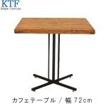 カフェテーブルのみ 幅72cm パイン無垢 木製 アイアン ブラウン×ブラック 正方形 CAFEテーブル コーヒーテーブル ダイニング テーブル ヴィンテージ風 GOK