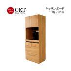 キッチンボードのみ 幅70cm ナチュラル 日本製 オーク無垢 コンセント付き 引出付き 食器棚 キッチンボード カップボード 家電収納 レンジ台 デザイナーズ GOK