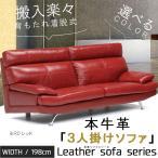 3人掛けソファーのみ 幅198cm 本革 セミアニリン風 艶あり  皮革 牛革 合成皮革 SOK 開梱設置配送