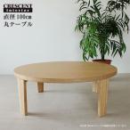 ローテーブル 折りたたみ 幅80cm 丸い 円形 大きな ちゃぶ台 GMK-lt