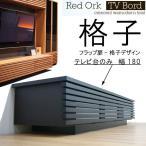 テレビ ボード