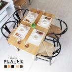 デザイナーズ 人用 4人掛け 木製 食卓テーブル 北欧テイスト