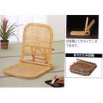 籐座椅子 折り畳み式  父の日 ギフト・プレゼント