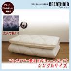 敷布団ボリュームタイプ ブレスエアー シングルサイズ(100×210cm) 送料無料