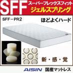 アイシン精機 マットレス セミダブル SFF-PR2 スーパーフレックス ほどよくハード マットレス 送料無料SR