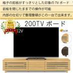 テレビ台 幅200cm 200TVボード タモ材 ナチュラル ブラウン 茶色 リビングボード ローボード TVボード テレビボード 送料無料OK