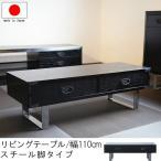 センターテーブルのみ 幅110cm スチール脚タイプ タモ材 ブラック系 ローテブル カジュアルテーブル シンプルテーブル モダン 和風 和 和モダン GMK-lt