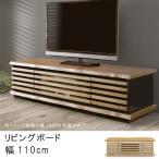 テレビ台 幅110cm TVボード オーク材 ウォールナット材 ナチュラル リビングボード ローボード TVボード テレビボード