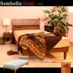 ベッド シングル センベラ すのこ仕様 デミール(レッグタイプ) シングルベッド フレームのみ 送料無料