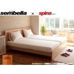 ベッド シングル センベラ シングルベッド フレームのみ すのこ仕様 スピナ 送料無料