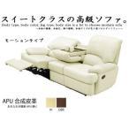 3人掛けリクライニングソファー モーションソファ 選べる 生地、カラー モダンデザインソファー 送料無料OK