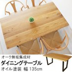ダイニングテーブルのみ 幅135cm 天板厚40mm オーク無垢集成材 オイル塗装 食卓テーブル 地域限定大型宅配便送料無料OK