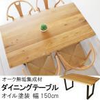 ダイニングテーブルのみ 幅150cm 天板厚40mm オーク無垢集成材 オイル塗装 食卓テーブル 地域限定大型宅配便送料無料OK YSS