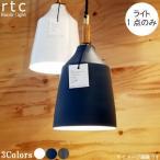 ショッピングライト ライトのみ マットホワイト サックスブルー オリーブ 引掛けシーリング ペンダントライト 天井照明 LED対応 照明 デザイン モダン t001-