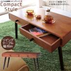 リビングテーブル 幅80cm ラバーウッド材 ブラウン テーブル センターテーブル リビングテーブル  t002-m040-  限界