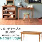 リビングテーブルのみ 幅90cm ミンディ材 カントリーチック アンティーク風t002-m040-
