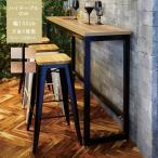 ハイテーブルのみ 幅150cm 高さ100cm ブラウン×ブラック 長方形 カウンターデスク バーテーブル バーカウンター 机 つくえ カウンターテーブル