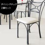 ダイニングチェア2脚セット 合皮 スパニッシュデザイン クッション アイアン スタイリッシュ チェアー 椅子 イス おしゃれ 高級感 かわいい 送料無料