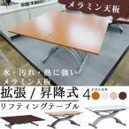 リフティングテーブル 幅110cm メラミン天板で傷、水、耐熱に強い! 昇降式 天板伸長 伸張 拡張式 ローテーブル リビングテーブル SYHC 特選 開梱設置送料無料