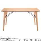 ダイニングテーブルのみ 幅135cm 高さ73cm 木目調 食卓テーブル テーブル デザイナーズ 机 つくえ ツクエ デザイン m003-