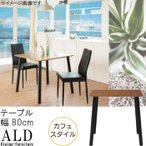 ダイニングテーブルのみ 幅80cm 高さ70cm ブラウン×ブラック 木目調 食卓テーブル テーブル デザイナーズ 机 つくえ ツクエ デザイン モダン シンプル m003-