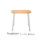 ダイニングテーブルのみ 幅80cm 高さ70cm ナチュラル×ホワイト 木目調 食卓テーブル テーブル デザイナーズ 机 つくえ ツクエ デザイン 北欧 シンプル m003-