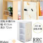 回転本棚のみ 幅40.5cm ホワイト ナチュラル 回転式ラック ブックラック ブックシェルフ デザイナーズ デザイン m003- 限界