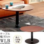 テーブルのみ 幅80cm 高さ45/60cm 高さ2段階調整可能 ブラウン×ブラック リビングテーブル ローテーブル カフェテーブル テーブル デザイナーズ m003- 限界